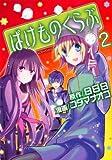 ばけものくらぶ(2) <完> (KCx(ARIA))