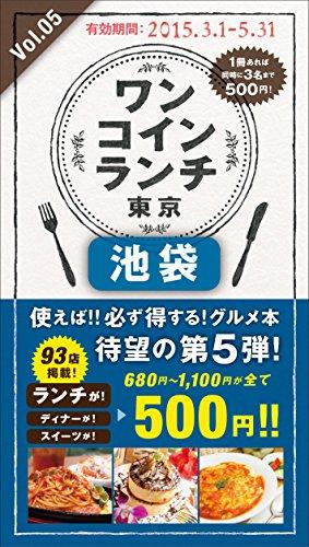 ワンコインランチ東京 池袋 Vol.5 (ワンコインランチ東京)