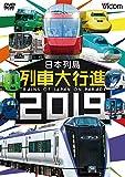ビコム 列車大行進シリーズ 日本列島列車大行進2019[DVD]