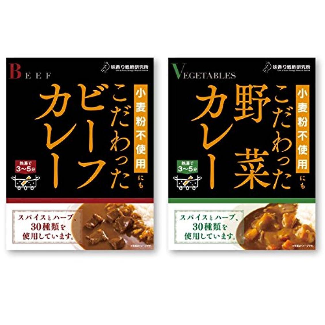寛大なテラス自発小麦粉不使用にもこだわったビーフカレー&野菜カレー 180g×各2食セット(計4食)