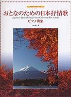 おとなのための 日本抒情歌ピアノ曲集 (やさしいアレンジ)