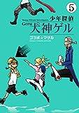 少年探偵 犬神ゲル 5巻 (デジタル版ヤングガンガンコミックス)