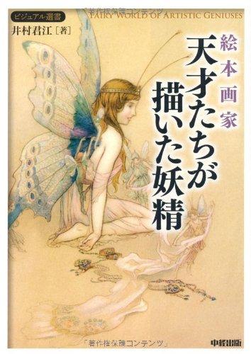 絵本画家 天才たちが描いた妖精 (ビジュアル選書)