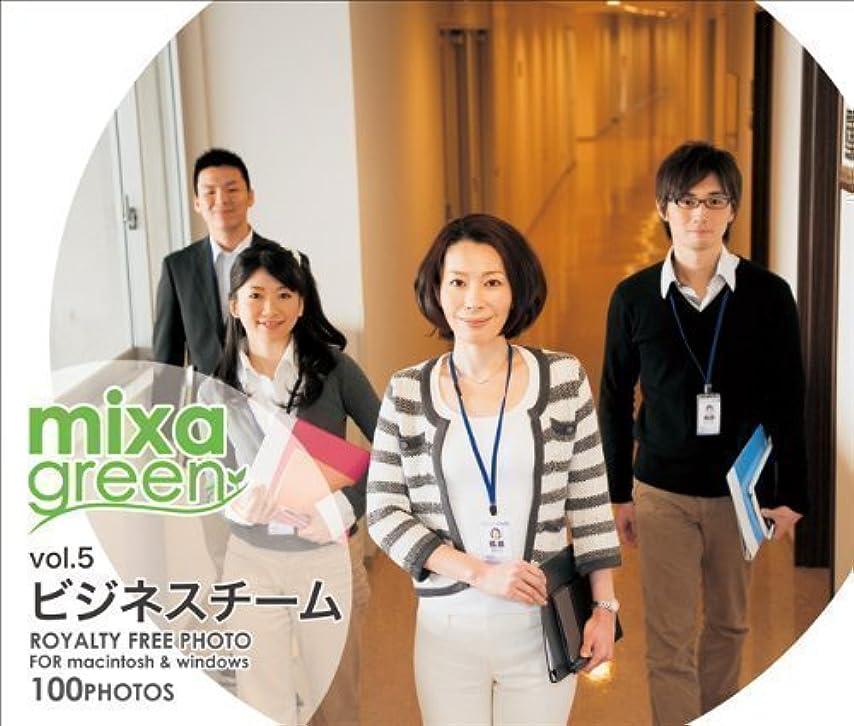 チロ早熟作曲するmixa green vol.005 ビジネスチーム