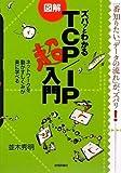 図解 ズバッとわかるTCP/IP超入門