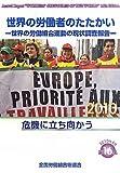 世界の労働者のたたかい―世界の労働組合運動の現状調査報告〈2010〉危機に立ち向かう (世界の労働組合運動の現状調査報告 第 16集)