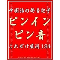『 カタカナ読みでは間違えやすい 中国語の発音記号 ピンイン (ピン音) 厳選184 』