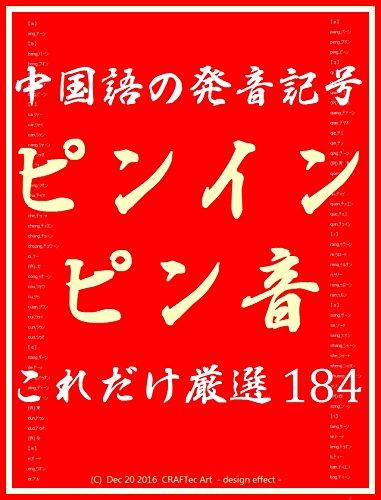 『 カタカナ読みでは間違えやすい 中国語の発音記号 ピンイン (ピン音) 厳選184 』の詳細を見る