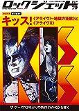 ROCK JET (ロックジェット) VOL.79 (シンコー・ミュージックMOOK) 画像