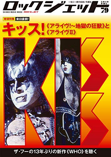 ROCK JET (ロックジェット) VOL.79 (シンコー・ミュージックMOOK)