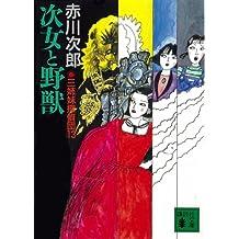 三姉妹探偵団(13) 次女と野獣 (講談社文庫)