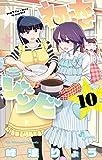 初恋ゾンビ(10) (少年サンデーコミックス)