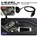 ホンダ ヴェゼル VEZEL (RU1/2/3/4)専用 社外ナビ用USBアダプタケーブルSET HONDA ヴェゼル ナビ取付けキット USBジャック追加に