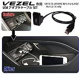 ホンダ ヴェゼル VEZEL (RU1/2/3/4) 専用 社外ナビ用USBアダプタケーブルS...