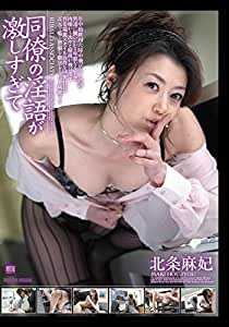 同僚の淫語が激しすぎて [DVD]
