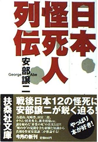 日本怪死人列伝 (扶桑社文庫)