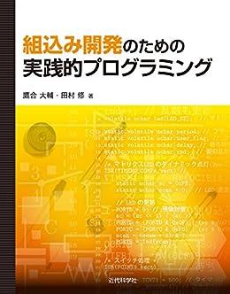 [鷹合 大輔, 田村 修]の組込み開発のための実践的プログラミング