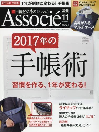 日経ビジネスアソシエ2016年11月号の詳細を見る