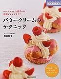 バタークリームのテクニック (旭屋出版MOOK 手作り本格派の中級教科書)