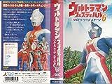 ウルトラマンフェスティバル ウルトラライブシテージ6 [VHS]