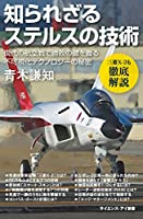 知られざるステルスの技術 現代の航空戦で勝敗の鍵を握る不可視化テクノロジーの秘密 (サイエンス・アイ新書)