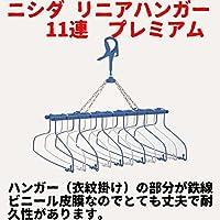 洗濯ハンガー リニアハンガー 11連式 プレミアム