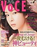VoCE (ヴォーチェ) 2011年 06月号 [雑誌] [雑誌] / 講談社 (刊)