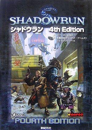 シャドウラン 4th Edition (Role&Roll RPGシリーズ)の詳細を見る