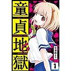 童貞地獄 分冊版(1) 童貞地獄へようこそ! (月刊少年ライバルコミックス)
