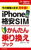 iPhone 格安SIMかんたん乗り換えブック 今の機種のまま月半額! できるネットeBookシリーズ