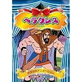 世界名作アニメーション ヘラクレス(日本語吹替・英語オリジナル) [DVD]