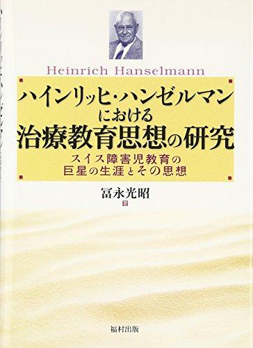 ハインリッヒ・ハンゼルマンにおける治療教育思想の研究—スイス障害児教育の巨星の生涯とその思想