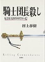 村上春樹 騎士団長殺し ラノベ 小説に関連した画像-06