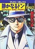 静かなるドン 62 (マンサンコミックス)