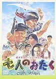 七人のおたく[DVD]