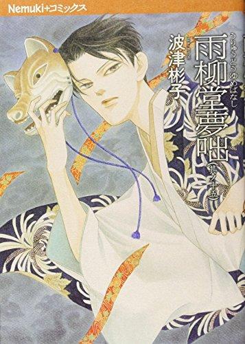 雨柳堂夢咄 其ノ十五 (Nemuki+コミックス)の詳細を見る