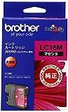 brother インクカートリッジ (マゼンタ大容量) LC16M