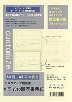 情報工房 カスタマイズ オーディション履歴書用紙 A3 2つ折 A4版