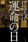 運命の日 下 (ハヤカワ・ノヴェルズ)