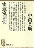 密航定期便 文庫コレクション (大衆文学館)