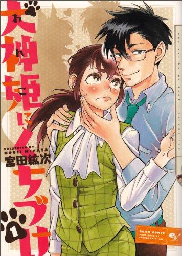 犬神姫にくちづけ 1巻 (ビームコミックス)