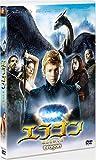 エラゴン 遺志を継ぐ者 [DVD] 画像