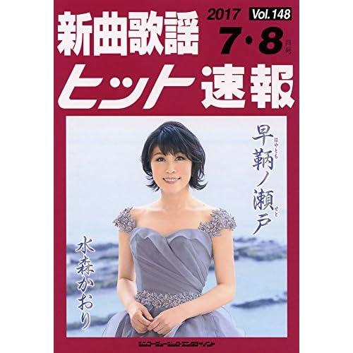 新曲歌謡ヒット速報 Vol.148 2017年<7月・8月号>
