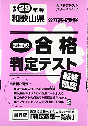 志望校合格判定テスト最終確認平成29年春和歌山県公立高校受験