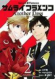 サムライフラメンコ Another Days(2)完 (Gファンタジーコミックス)