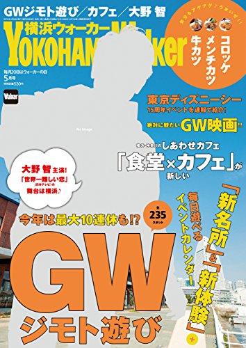 YokohamaWalker横浜ウォーカー 2016 5月号 [雑誌]