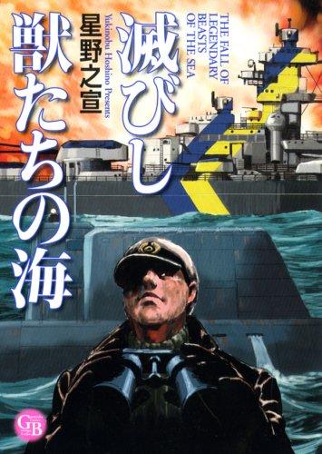 滅びし獣たちの海 (幻冬舎コミックス漫画文庫 ほ 1-5)の詳細を見る