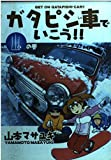 ガタピシ車でいこう!! 4―のんびり旧車満喫ライフ (ヤングマガジンコミックス)