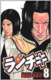 ランチキ 8 (少年チャンピオン・コミックス)