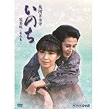 大河ドラマ いのち 完全版 第壱集[DVD]